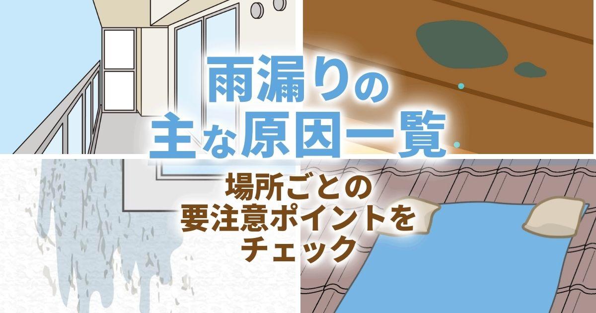 【雨漏りの原因一覧】屋根・窓サッシ・ベランダ・外壁の要注意ポイント
