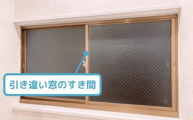 引き違い窓のすき間