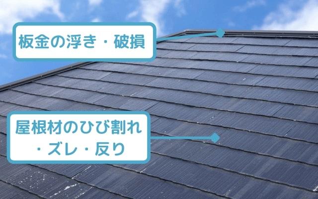 屋根材のひび割れ・ズレ・反り
